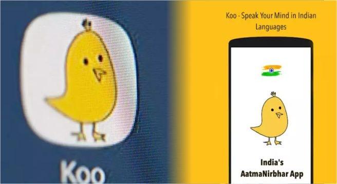 कू ऐप