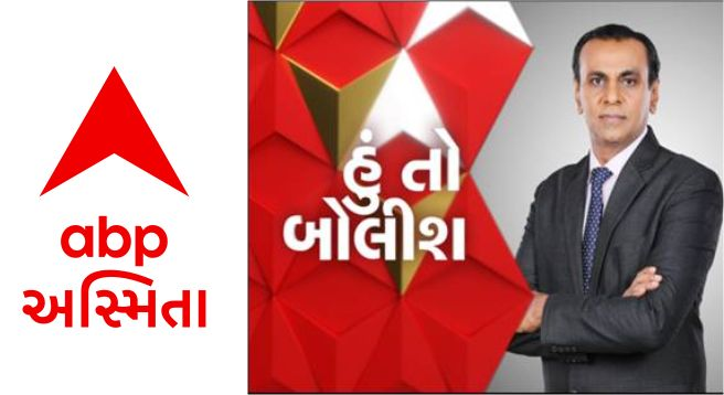 'Hun To Bolish'now primetime show on ABP Asmita
