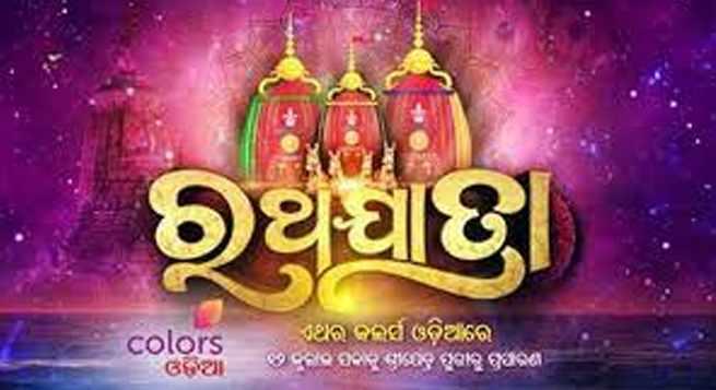 Colors Odia brings Ratha Yatra home