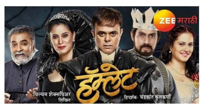 'Hamlet' world TV premiere on Zee Marathi